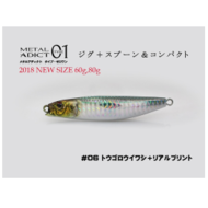 Little Jack lures Little Jack metal adict type-01 60g #06 Spruce sardine + real print