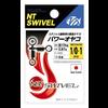 NT Power swivel 3 way combination 444B 139kg 1x2