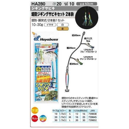 Hayabusa fishing Hayabusa HA280 casting sabiki- jig BP 12-16lb S 10g