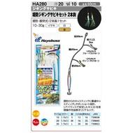 Hayabusa fishing Hayabusa HA280 casting sabiki- jig BP 16-25lb M 20g