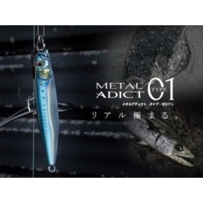 Little Jack lures Little Jack metal adict 01