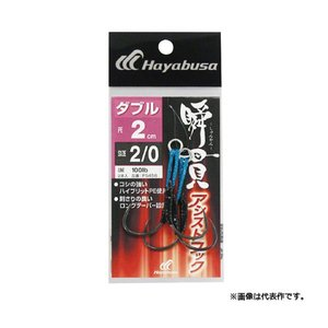 Hayabusa fishing Hayabusa Shunkan assist hook double 2cm FS456-4/0