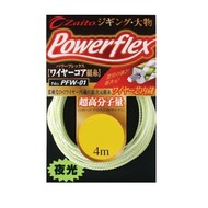 Owner hooks Owner Powerflex assist  cord with internal 7x wire