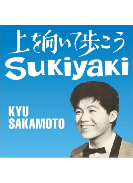"Kyu Sakamoto - 上を向いて歩こう Sukiyaki - Vinyl, 3"", 33 ⅓ RPM, Single Sided, Single, Limited Edition - 367266781"