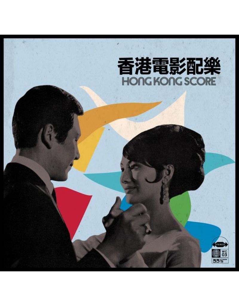 Wan Chai Various: Hong Kong Score LP