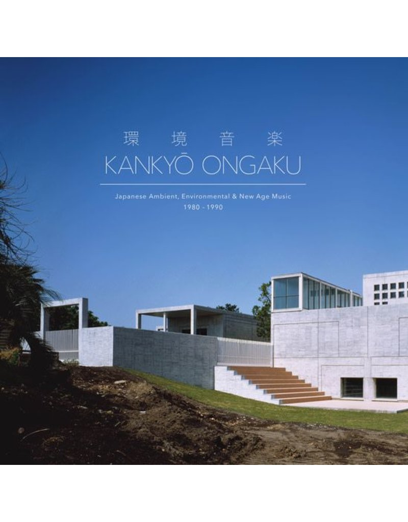 Light in the Attic Various: Kankyo Ongaku (Coloured) LP