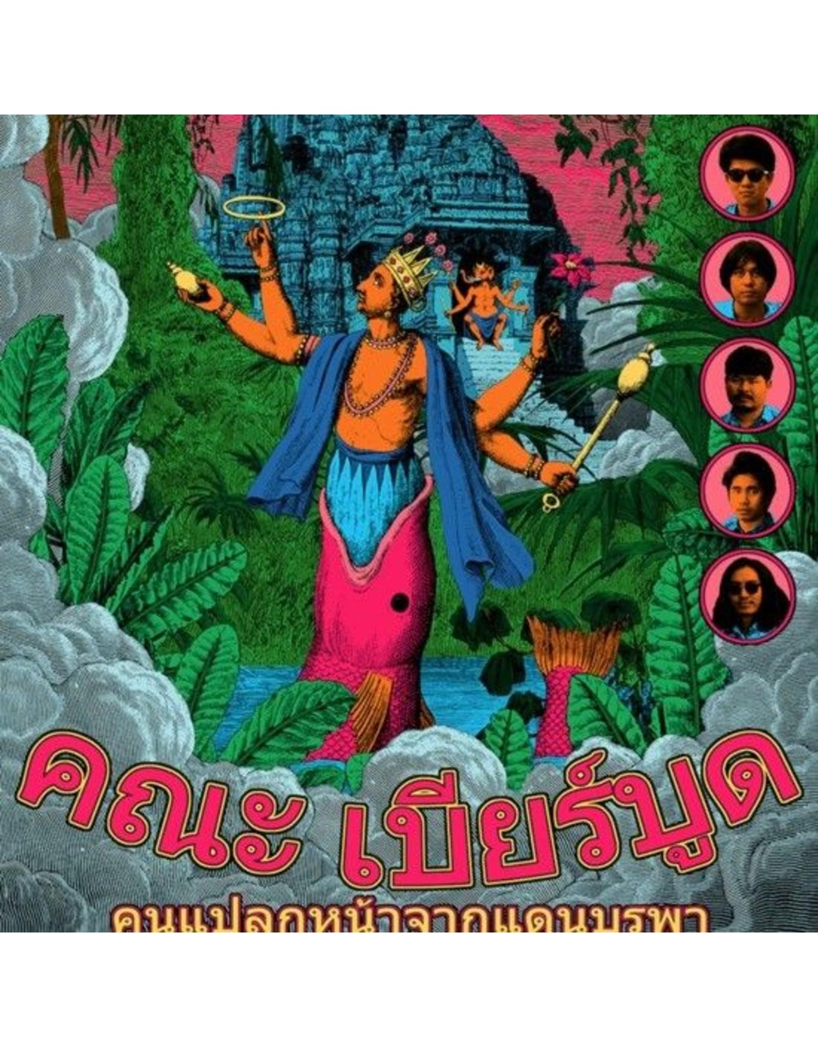 Guruguru Brain Khana Bierbood: Strangers from the Far East LP