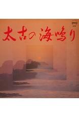 Studio Mule Ueno, Yoshimi: Taiko No Uminari LP
