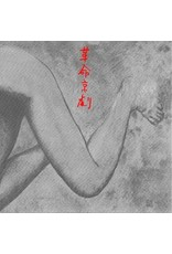 Le Narthecophore Ground Zero: Revolutionary Pekinese Opera Version 1.28 LP