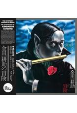 WeWantSound Mystery Kindaichi Band: The Adventures Of Kindaichi Kosuke LP