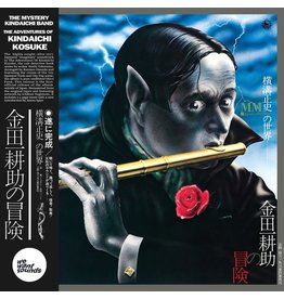 WeWantSound Mystery Kindaichi Band: The Adventures Of Kindaichi Kosuke LP