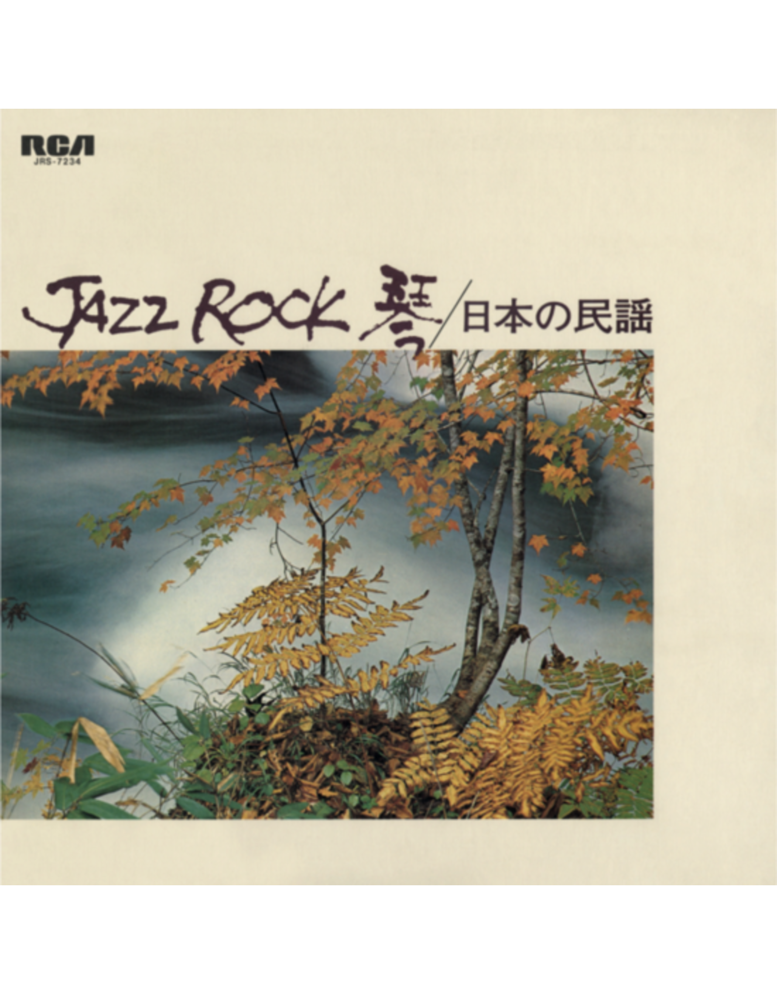 Mr. Bongo Various: Jazz Rock LP