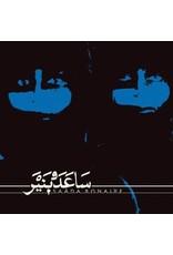 Captured Tracks Saada Bonaire: Saada Bonaire LP
