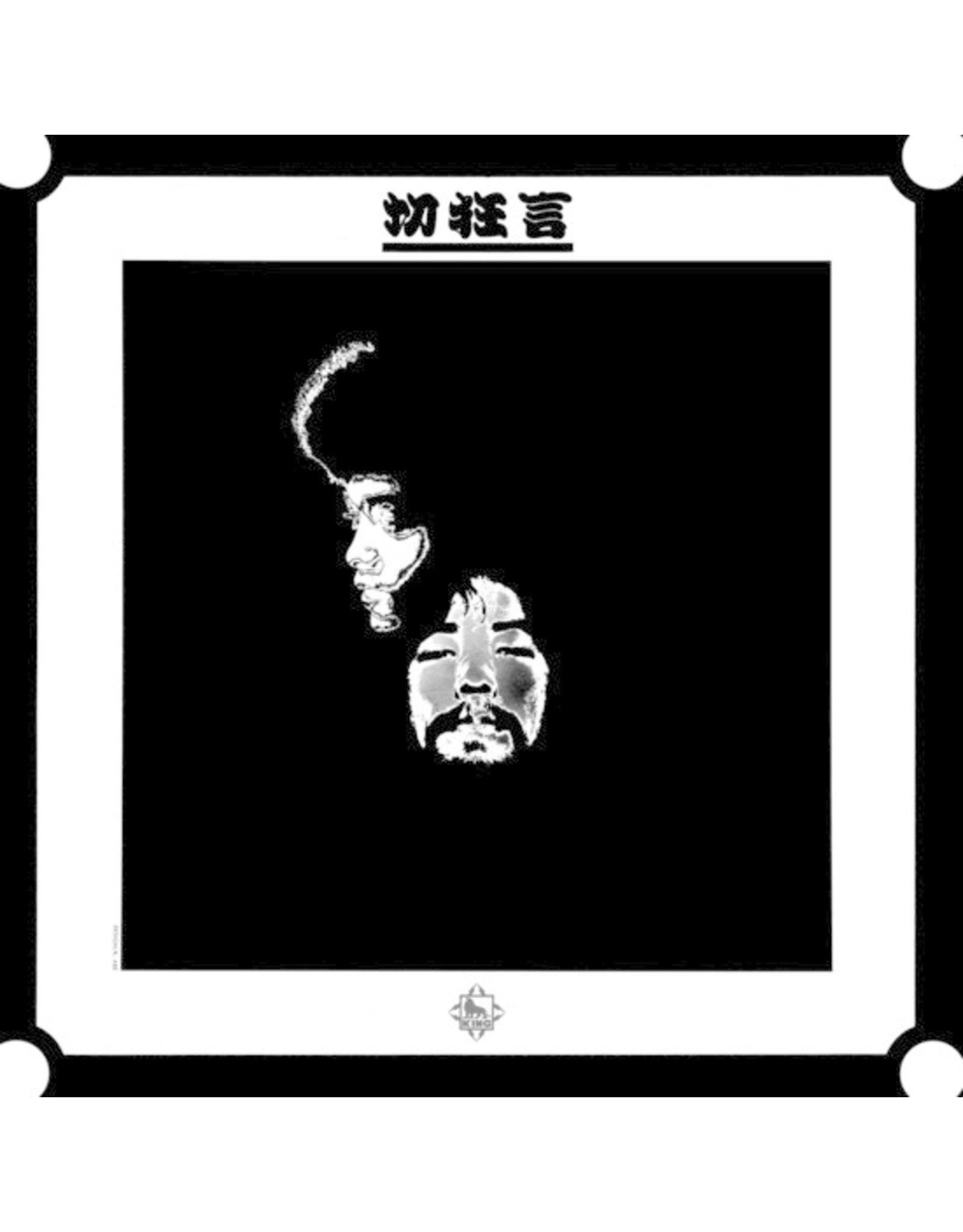 Kawachi and His Friends, Kuni: KiriKyogen LP