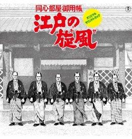 HMV Hattori, Katsuhisa: Edo No Kaze LP