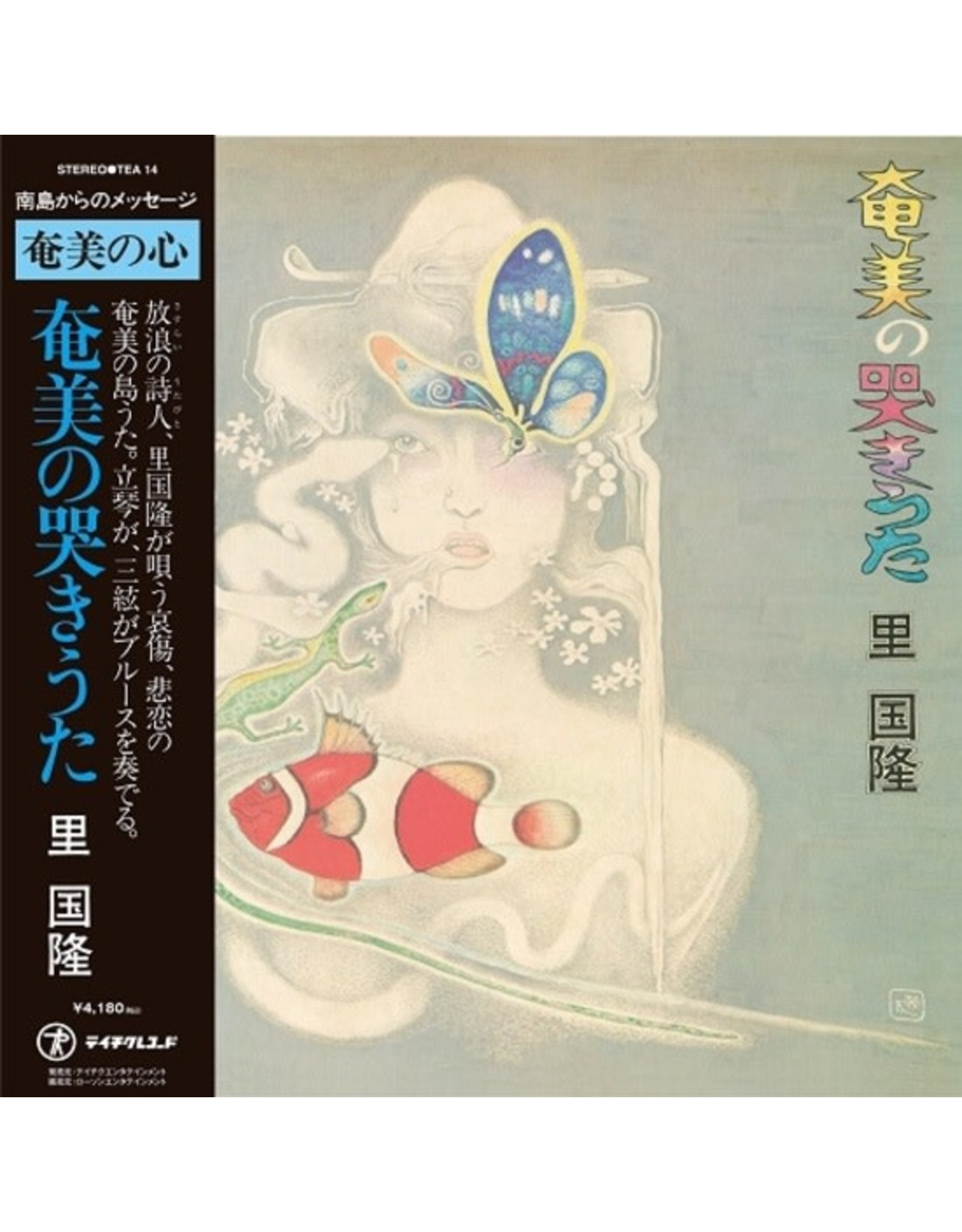 HMV Sato, Kunitaka: Amami's Roaring Song LP