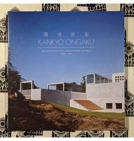 USED: Various: Kankyo Ongaku BOX