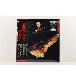 Mr. Bongo Yamamoto, Hozan: Akuma Ga Kitarite Fue Wo Fuku LP