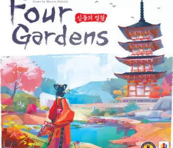 Four Gardens (EN)