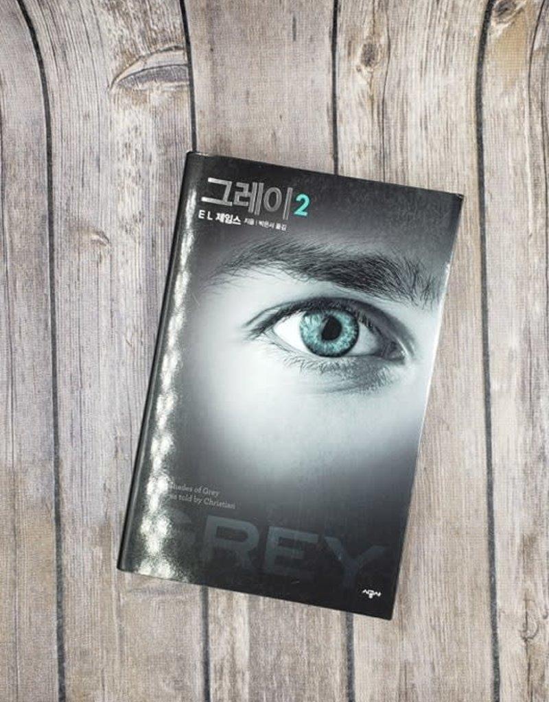 그레이 #2 by EL James (Korean Version)