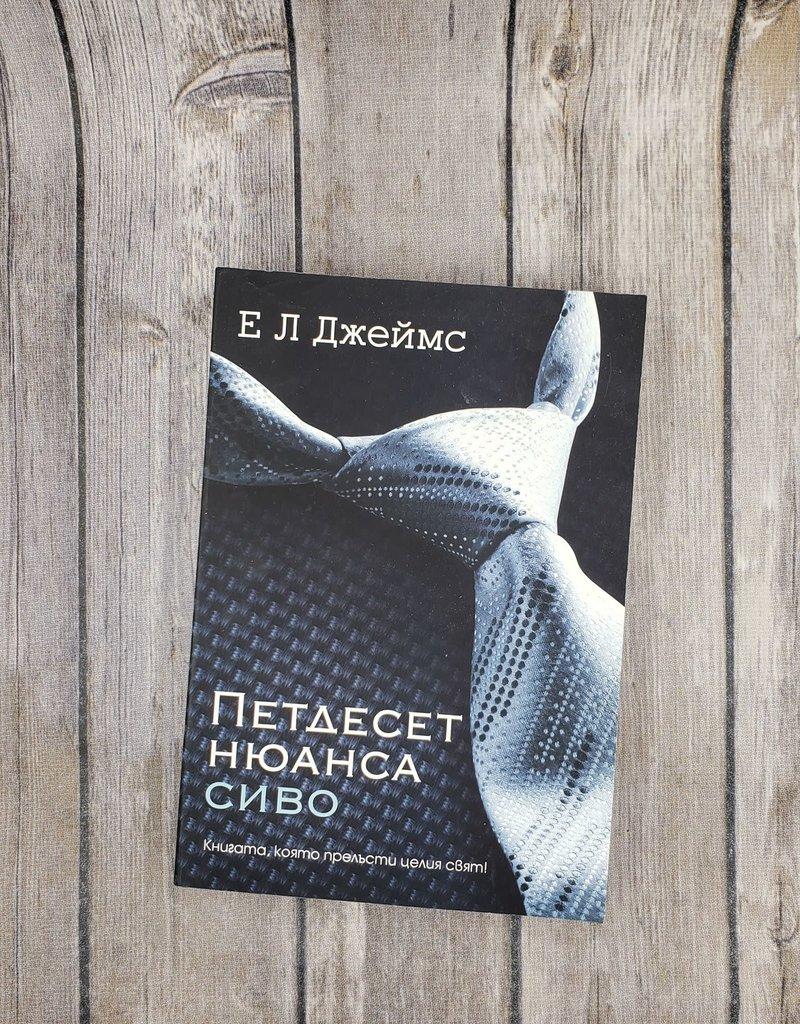 петдесет нюанса сиво, #1 by EL James (Bulgarian Version)