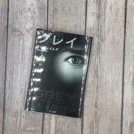 グレイ, #2 by EL James - Unsigned (Japanese Version)