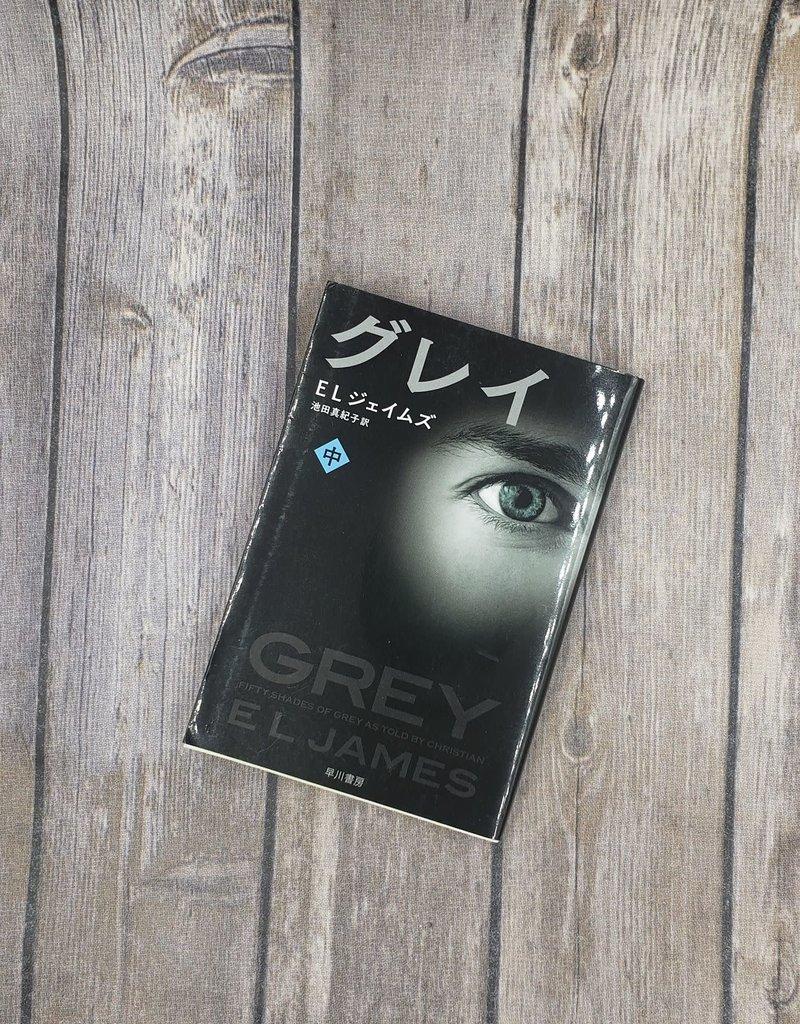 グレイ, #4 by EL James - Unsigned (Japanese Version)