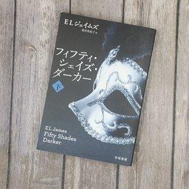 フィフティ・シェイズ・ダーカー上 by EL James - Unsigned (Japanese Version)
