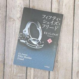 フィフティ・シェイズ・フリード上 by EL James - Unsigned (Japanese Version)