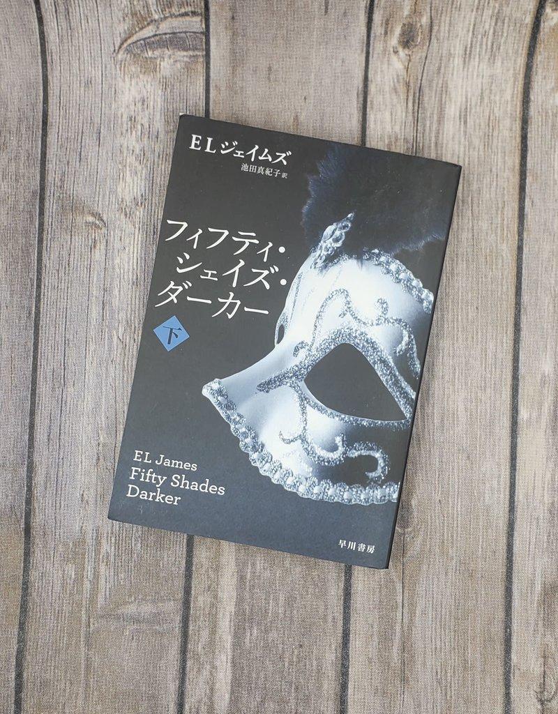 フィフティ・シェイズ.ダ一カ一下 by EL James - Unsigned (Japanese Verison)