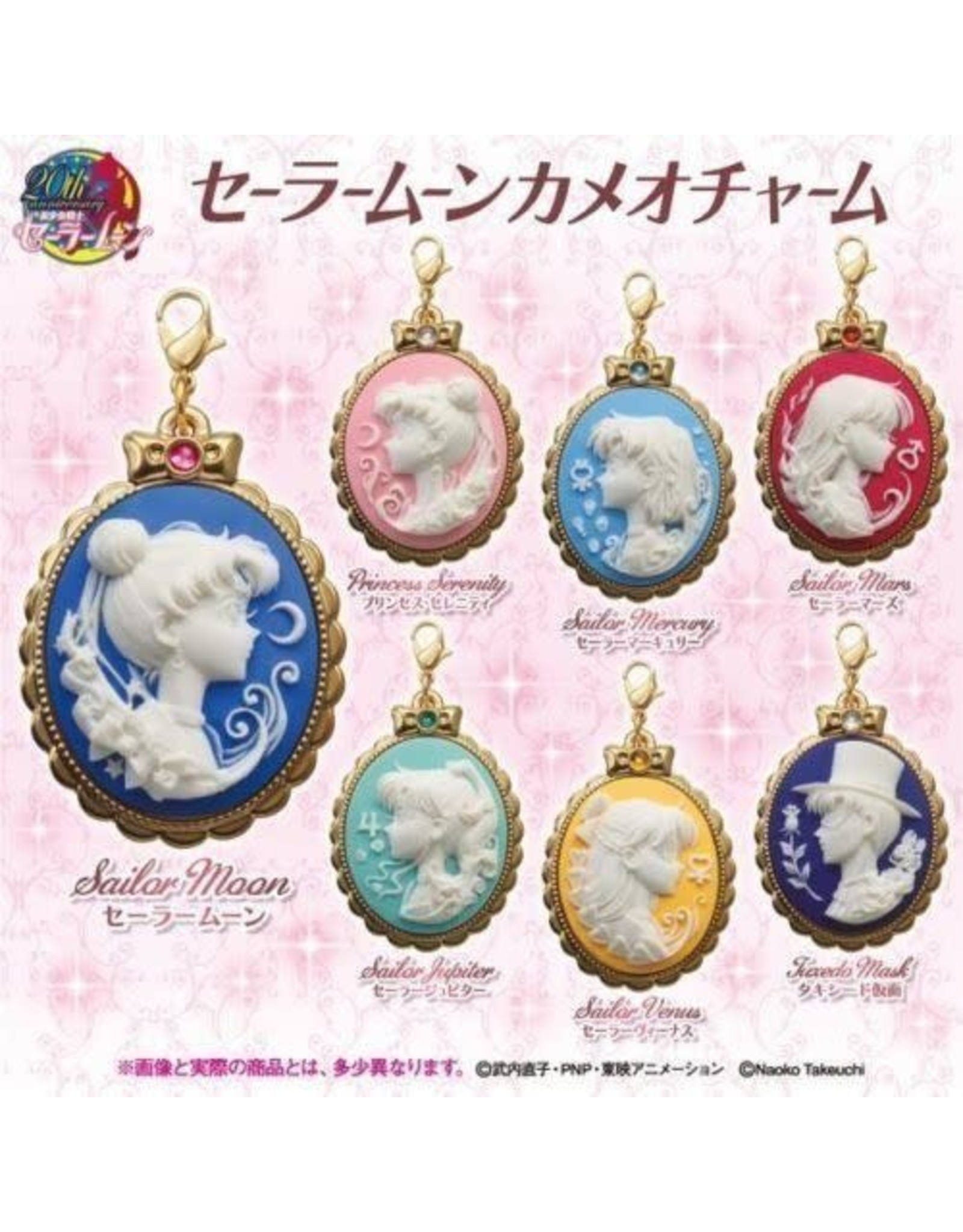 Sailor Moon Cameo Charm Key Chain