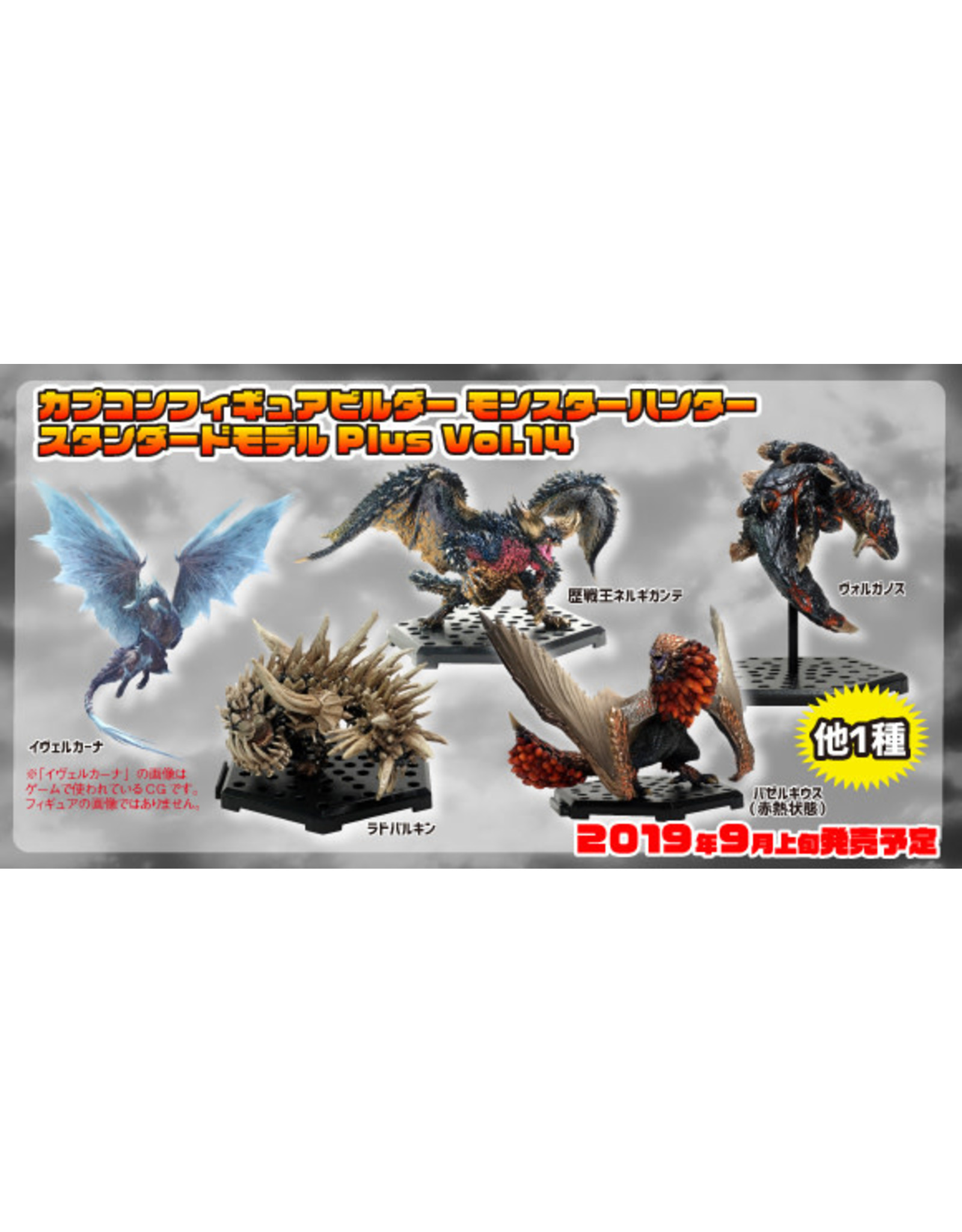 Monster Hunter Plus Vol. 14 Blind Box