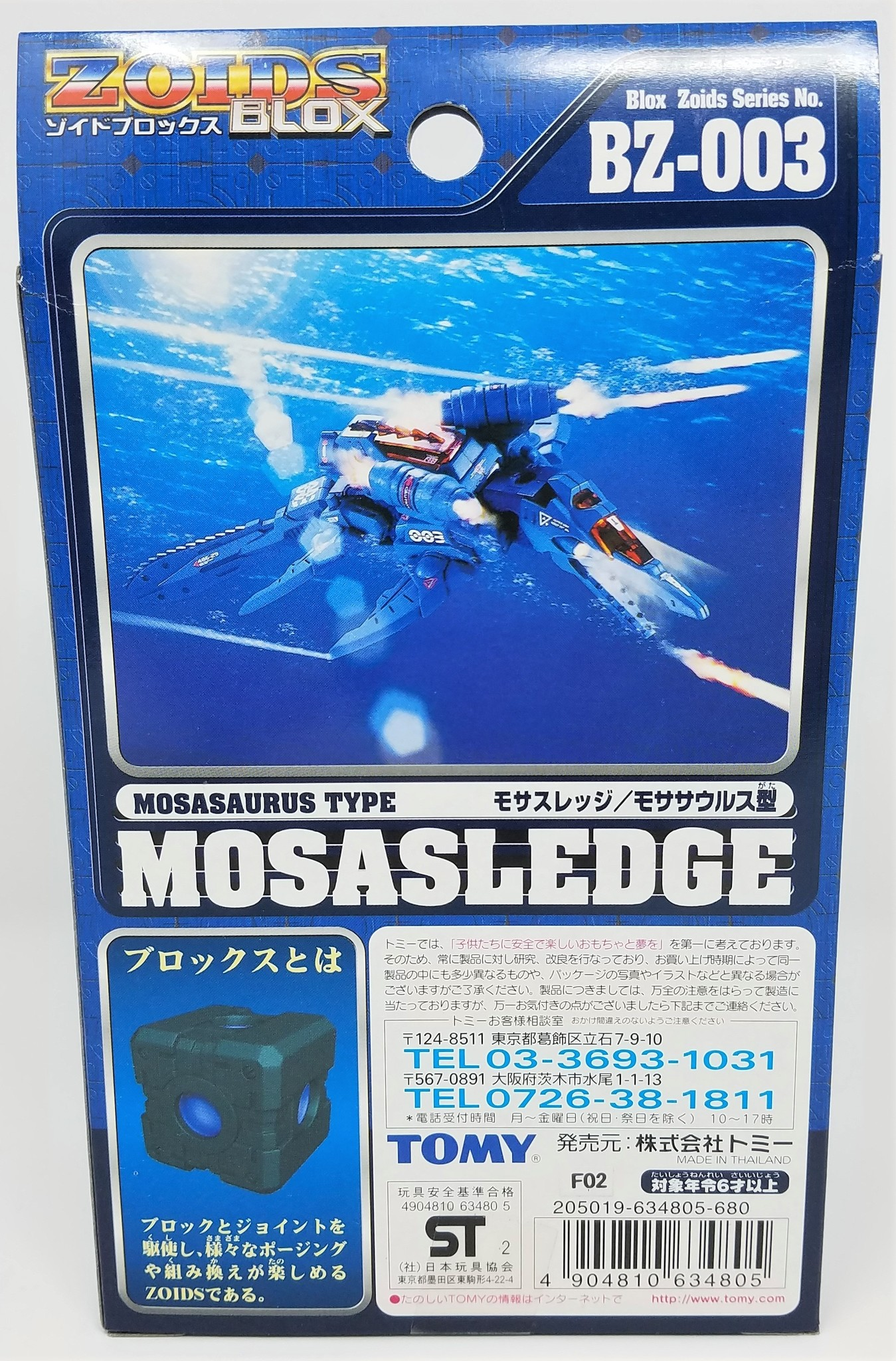 Zoids Blox BZ-003 Mosasledge