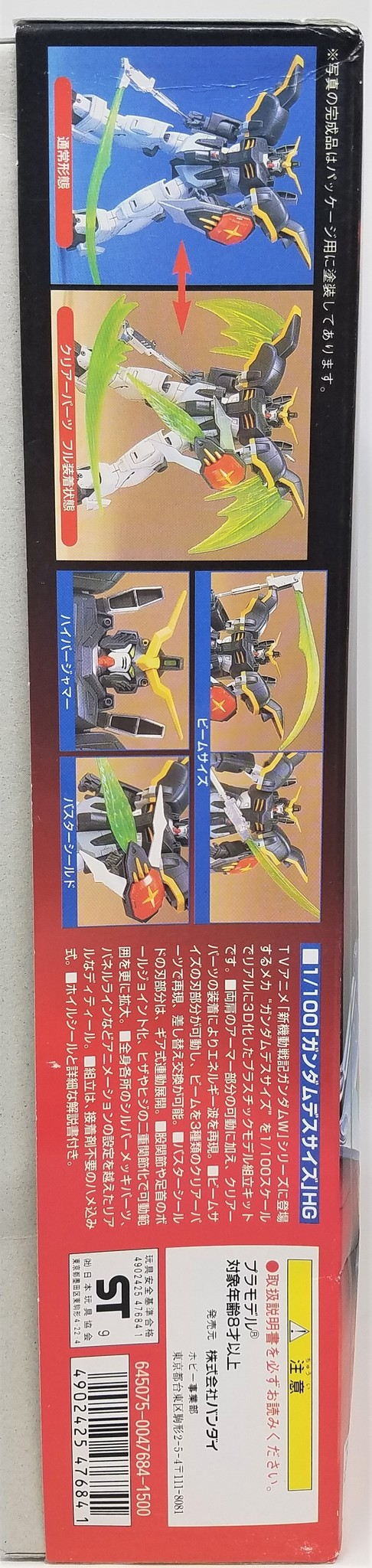 Gundam 1/100 Snap Model Kit: Gundam Deathscythe
