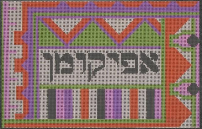 Passover - AFIKOMAN BAG