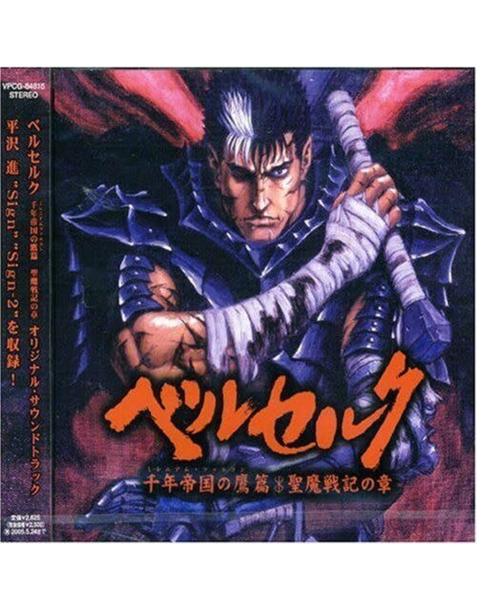 Playstation 2 Berserk Millennium Falcon Arc PS2 Original Soundtrack Game Music CD