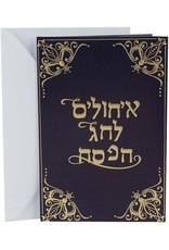 Card PASSOVER 3.99