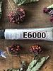 E6000 .18 OZ TB