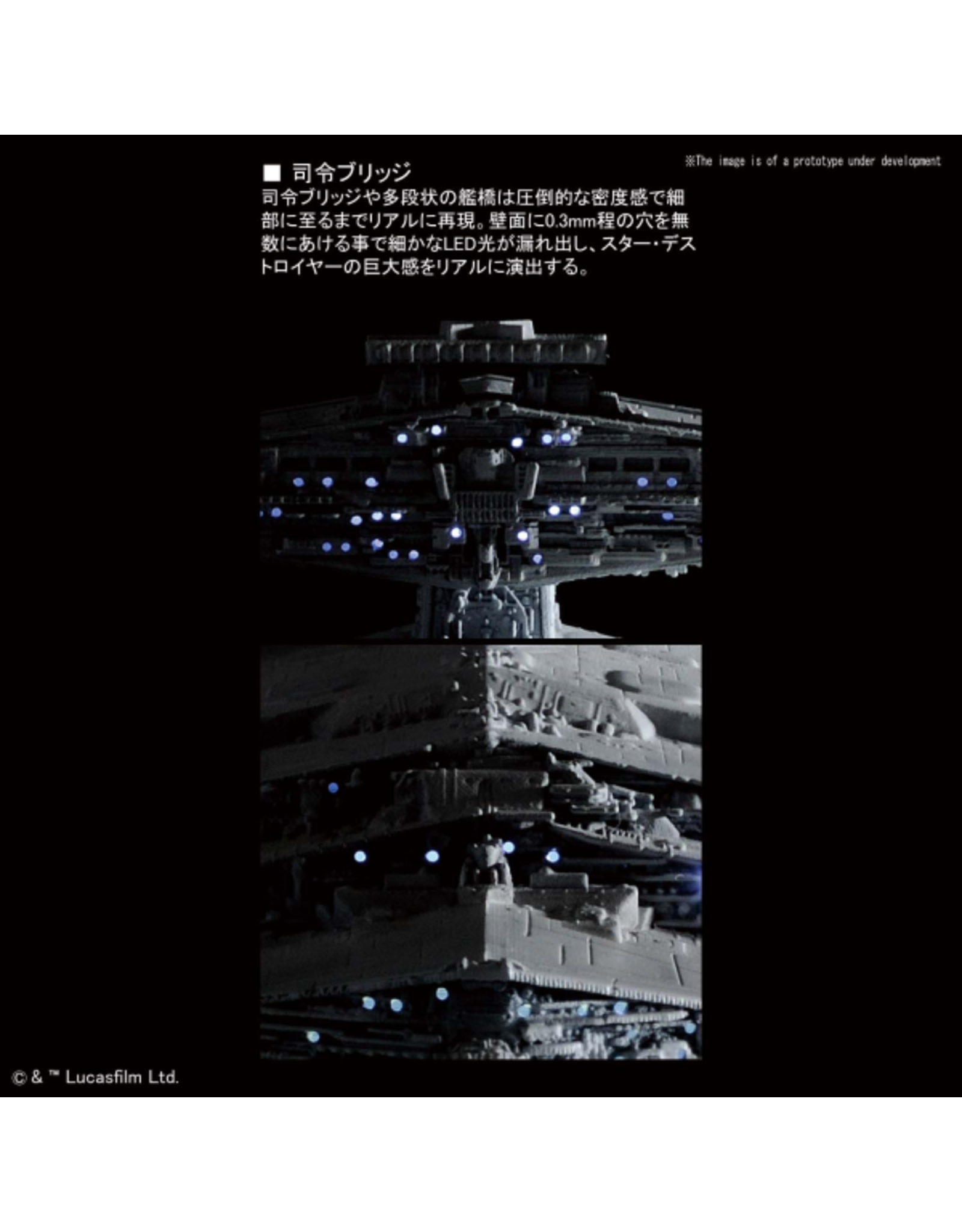 BANDAI 1:5000 STAR DESTROYER [LIGHTING MODEL] LIMITED EDITION