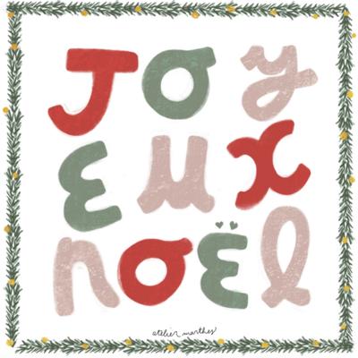 Atelier Marthes Carte Marthes - Joyeux Noël