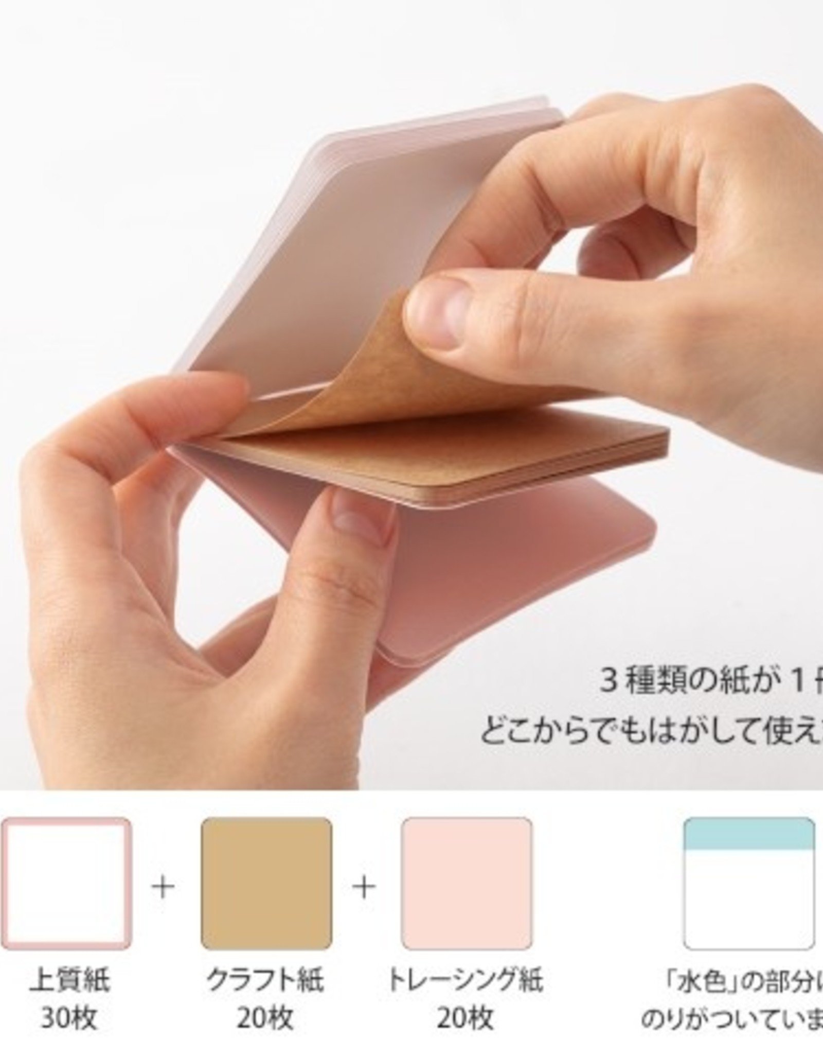Midori Sticky Notes Pickable