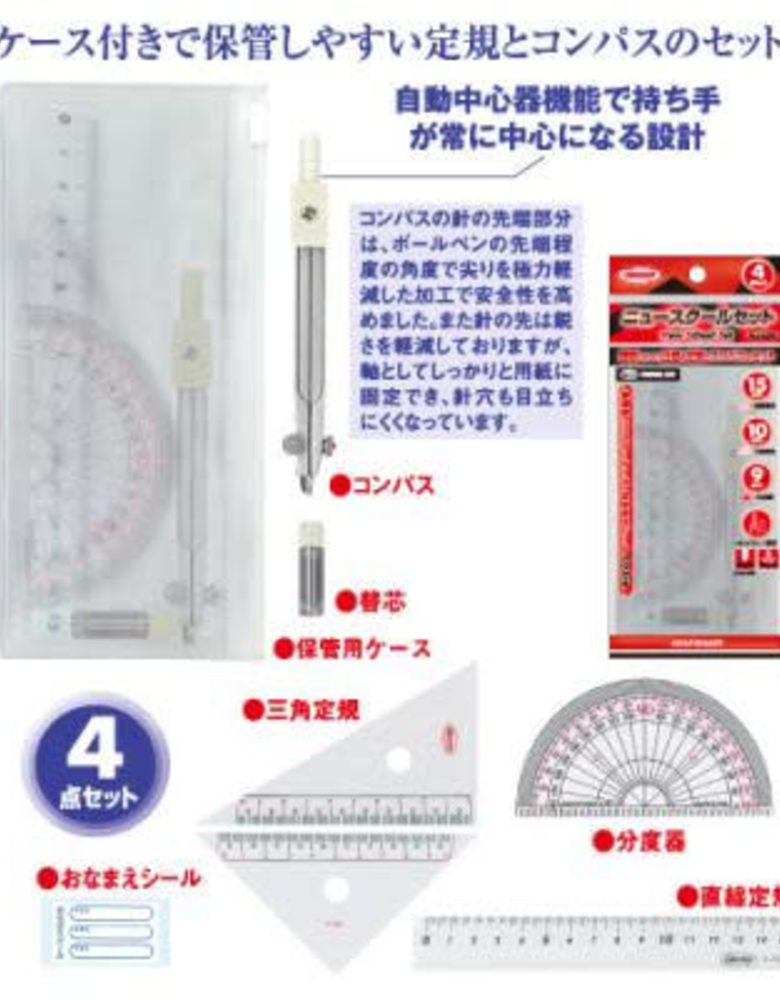Kyoei Plastic School Set (Ruler, Protractor, Compass, Triangle)