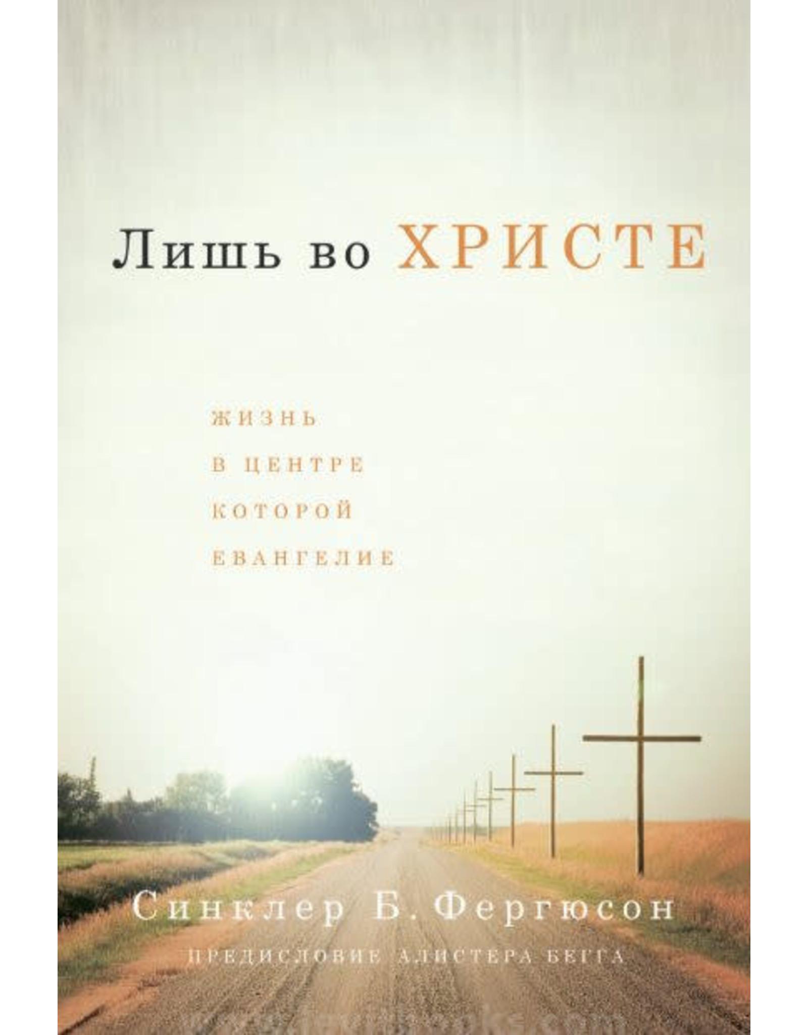 Levit Books Лишь во Христе (Only in Christ)