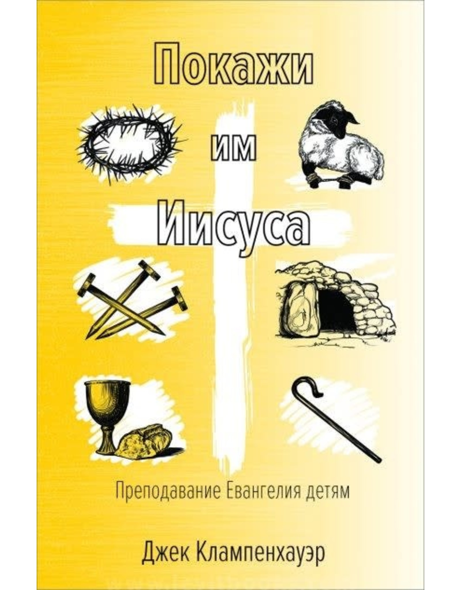 Levit Books Покажи им Иисуса (Show Them Jesus)
