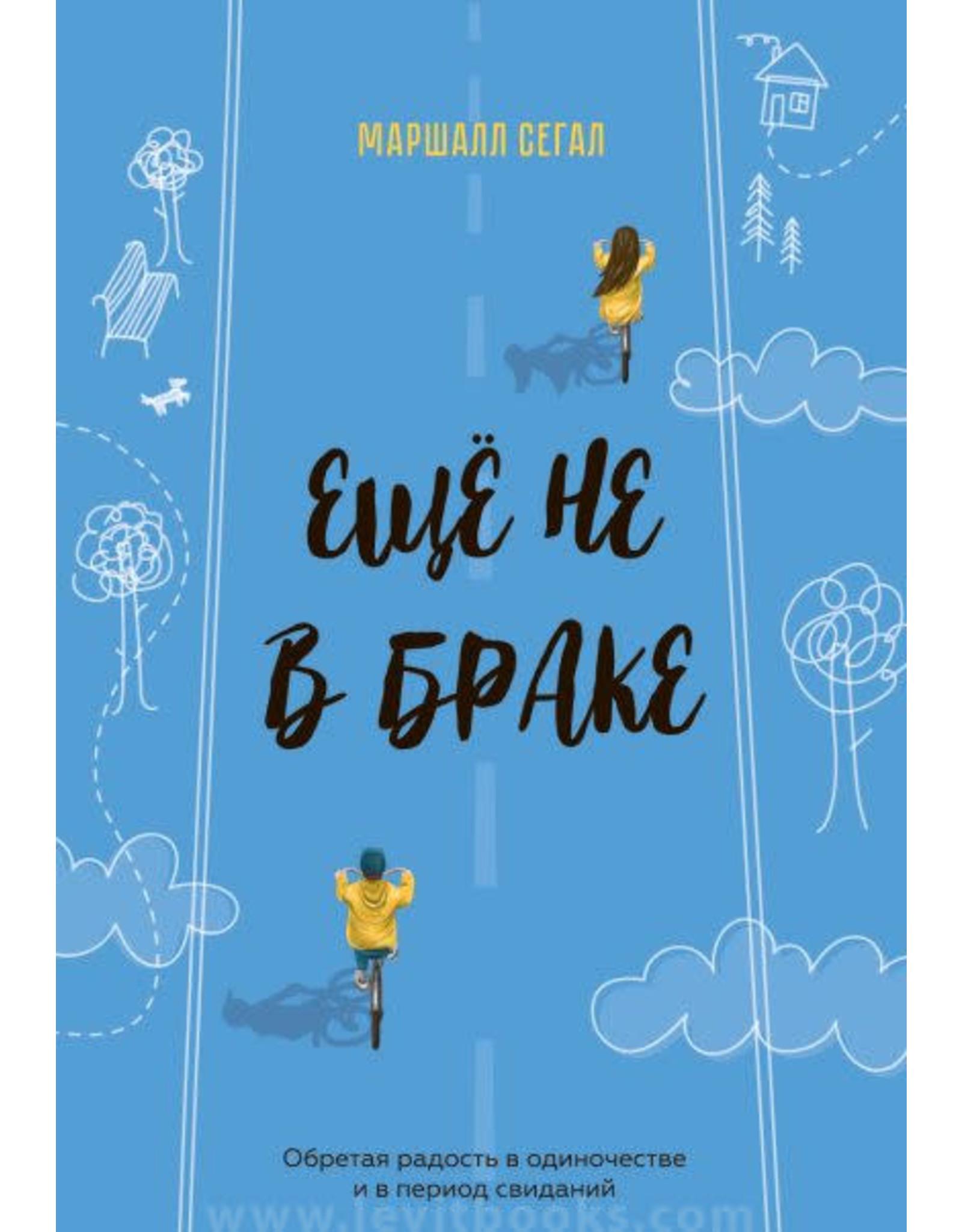 Levit Books Еще не в браке (Not Yet Married)