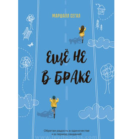 Levit Books Еще не в браке (Not Yet Married)