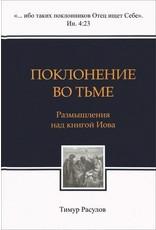 Levit Books Поклонение во тьме. Размышления над книгой Иова (Worship in the Dark)
