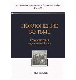 Levit Books Поклонение во тьме (Worship in the Dark)