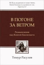 Levit Books В погоне за ветром (Chasing the Wind)