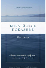 Levit Books Библейское покаяние (Biblical Repentance)